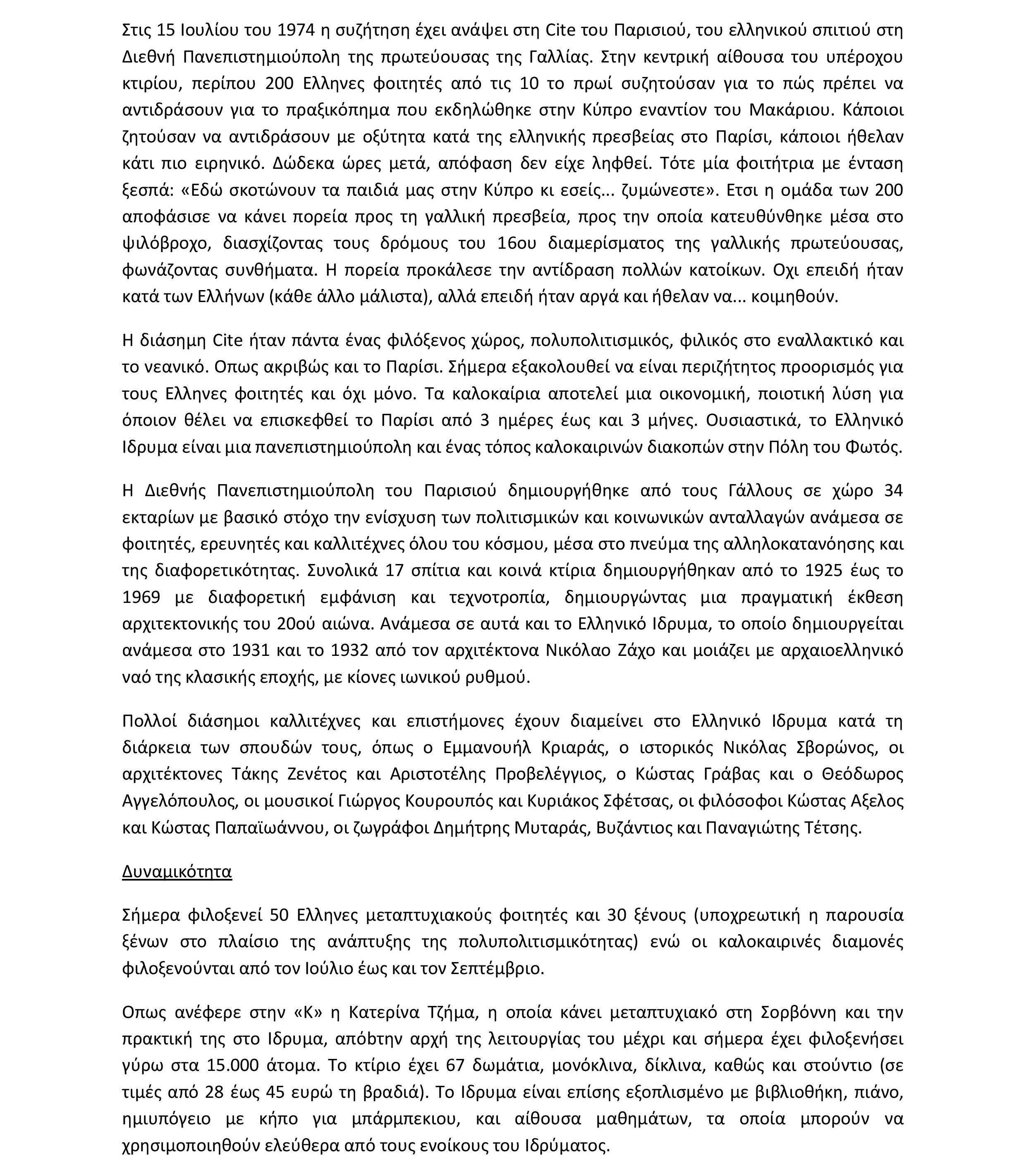 Aricle Kathimerini-page-002