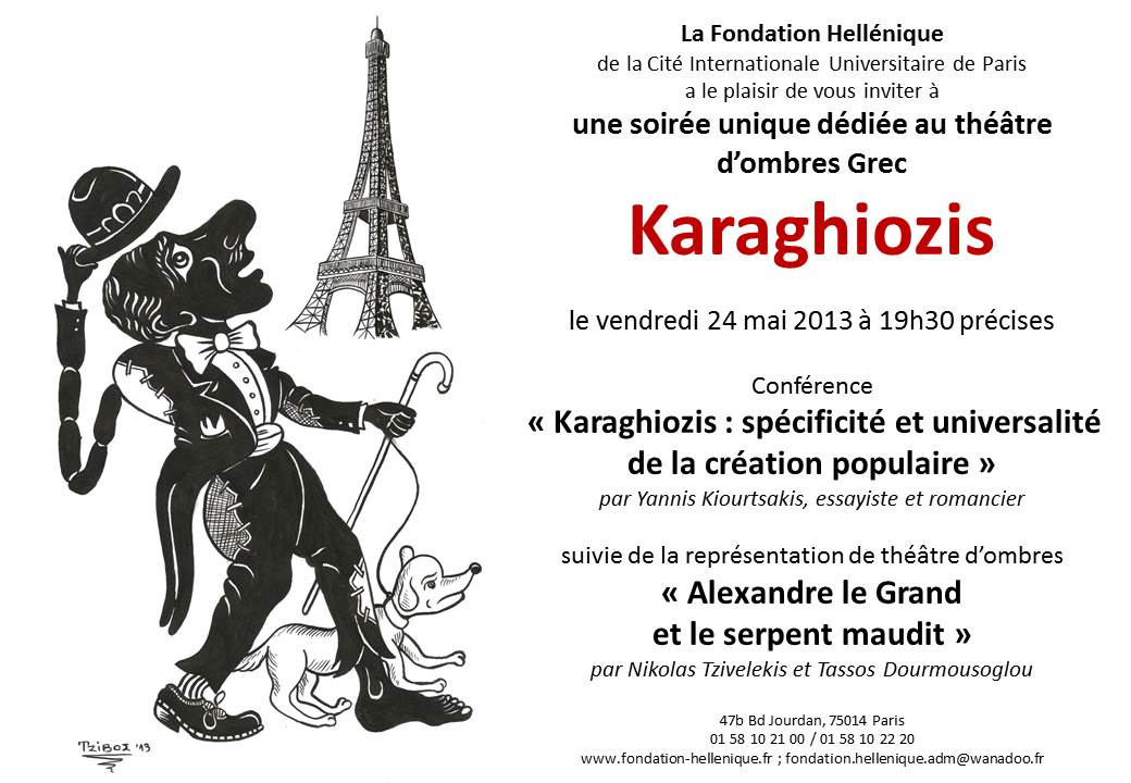 INVITATION-KARAGHIOZIS