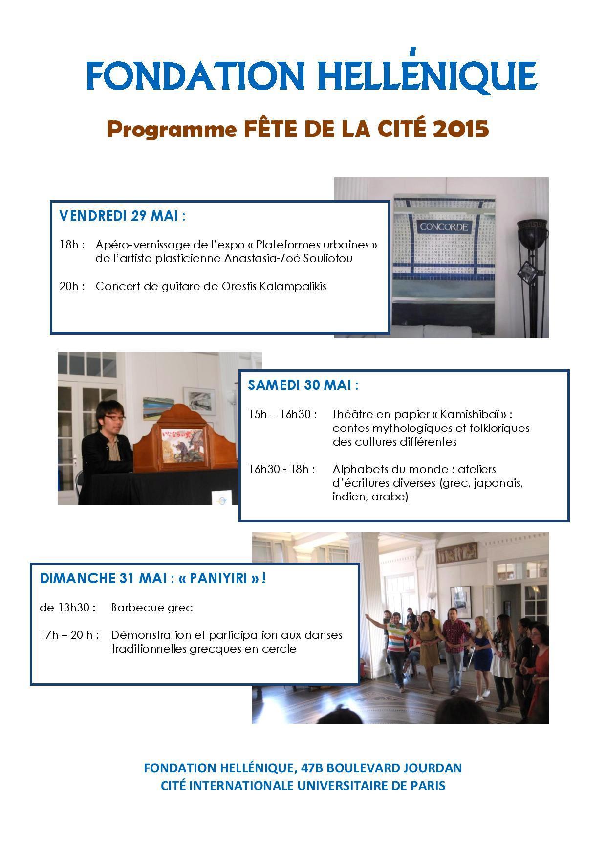 Fête de la Cité 2015