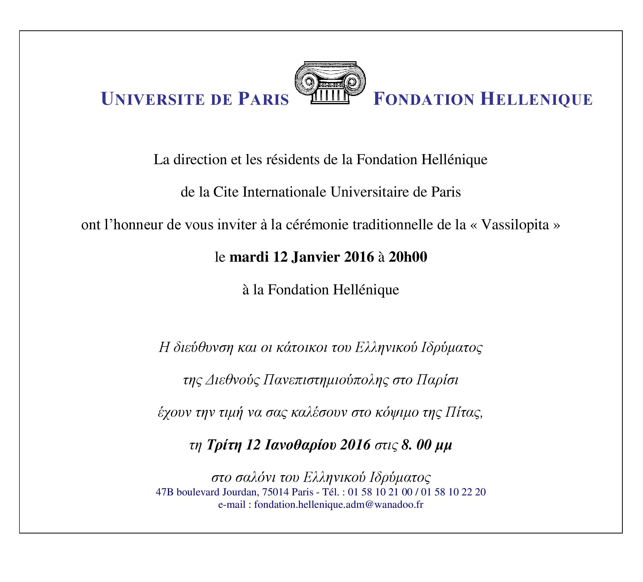 Invitation Vassilopita 2016
