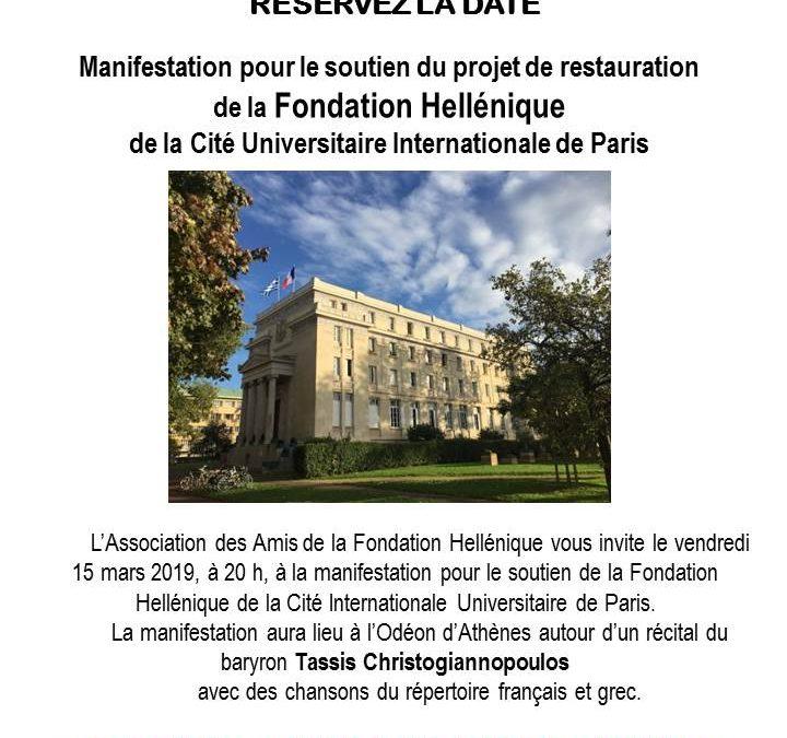 Save the date: 15 Mars 2019 à 20h – Manifestation pour le soutien du projet de restauration de la Fondation Hellénique à l'Odéon d'Athènes